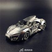 3D金屬拼圖 超級跑車 急速跑車 成人DIY手工拼裝模型玩具 樂芙美鞋