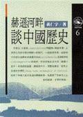 (二手書)赫遜河畔談中國歷史
