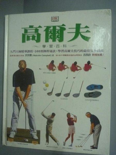 【書寶二手書T5/體育_YGZ】高爾夫學習百科_坎貝爾
