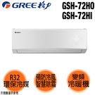 【GREE格力】8-9坪變頻分離式冷暖冷氣 GSH-72HO/GSH-72HI 基本安裝 免運費