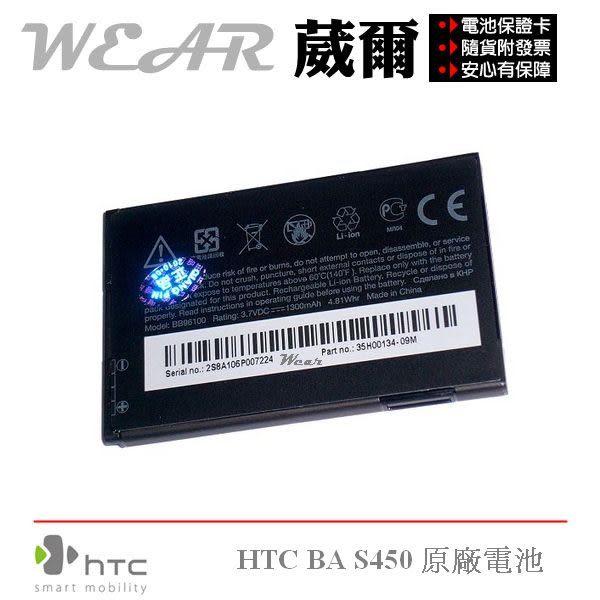 HTC BA S450【原廠電池】BB96100 1300mAh 7 Mozart T8698 Desire Z A7272 Incredible S S710E Desire S S510E