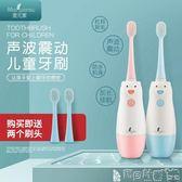 兒童牙刷 兒童電動牙刷小頭德國防水寶寶小孩子嬰兒幼兒3-6歲4軟毛自動牙刷JD BBJH