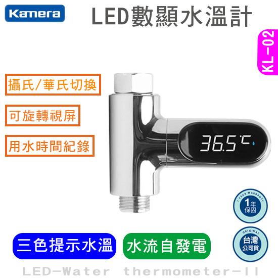 marsfun火星樂 Kamera LED水溫計二代升級版 KL-02 可切換 輕鬆調溫 自發電 彩色視屏 可旋轉