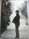 【書寶二手書T2/短篇_INO】惡之幸福_楊索