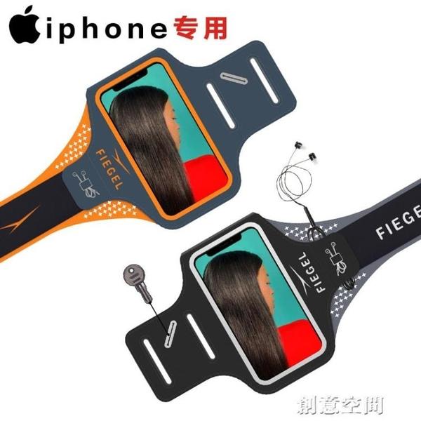 iphone蘋果11/12pro xs Max跑步手機臂包運動手機臂套男女手臂袋 創意新品
