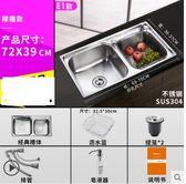 廚房水槽雙槽套餐304不銹鋼洗碗池