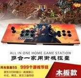 電動搖桿 遊戲機 999合一家用街機雙人控台PC聯網月光寶盒5S格斗拳皇家用游戲機 igo 玩趣3C