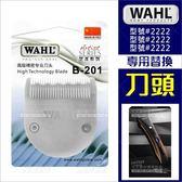 替換刀頭(單入)WAHL(2222)電剪理髮器專用[58856]