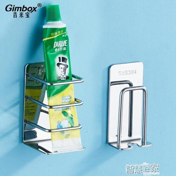不鏽鋼牙刷架 掛壁式免打孔SUS304不銹鋼電動牙刷架牙杯漱口杯架牙膏架浴室創意【全館九折】