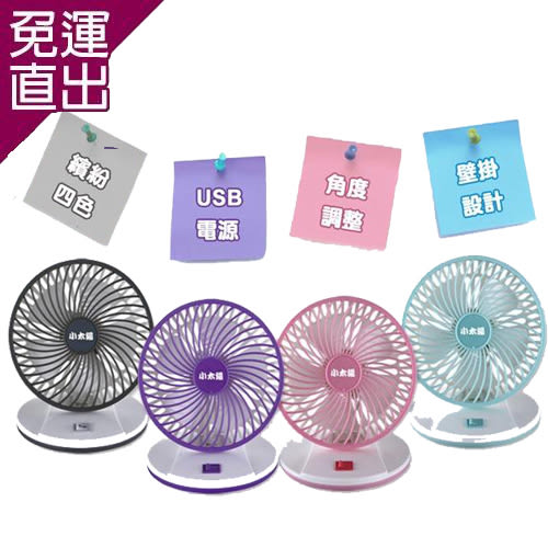 小太陽 6吋USB馬卡龍風扇(買一送一/隨機出貨)TF-618【免運直出】