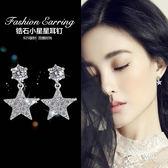個性五角星耳釘女氣質韓國簡約學生耳環創意百搭網紅耳飾