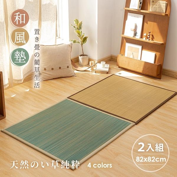 BELLE VIE 大尺寸藺草和風組合地墊 ( 82x82cm-2入組) 涼墊 / 和室墊 / 客廳墊 / 露營可用 / 多色任選