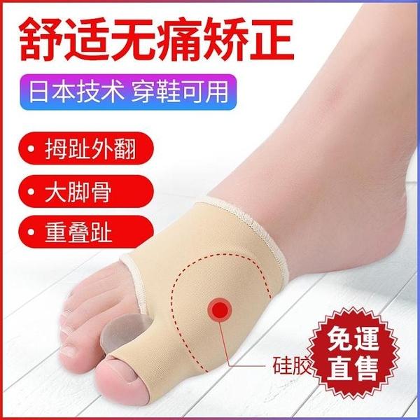 分趾器 矯正器大拇指外翻糾正大腳骨護理帶拇分趾器女穿鞋  【全館免運】