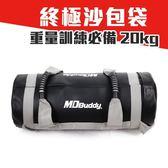 MDBuddy 20KG終極沙包袋(健身 舉重 重量訓練 ≡體院≡