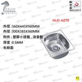 HELION 赫里翁歐化不鏽鋼水槽HLO A079 不鏽鋼0 5MM