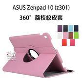 【飛兒】隨意轉動 華碩 ZenPad 10 (Z301) 荔枝紋 360度旋轉 超薄 支架 皮套 保護套 保護殼 198