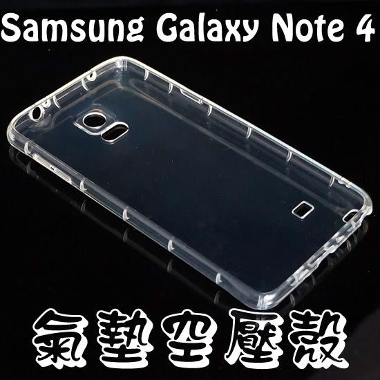 【氣墊空壓殼】三星 SAMSUNG Galaxy Note 4 N910/SM-N910U 防摔氣囊輕薄保護殼/防護殼手機背蓋/軟殼