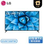 [LG 樂金]43型 4K AI語音物聯網電視 43UN7300PWC