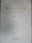 【書寶二手書T3/社會_NQS】陝北文化硏究_呂靜