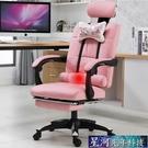 電競椅 電腦椅電競椅家用辦公椅簡約學生靠背座椅直播椅升降轉椅電競椅宿舍椅 DF星河光年