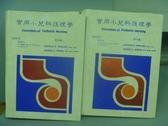 【書寶二手書T6/大學理工醫_PCP】實用小兒科護理學_民74_上下冊合售