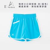 Dmotion-台灣製 吸排小口袋短褲-女(藍色) 彈性輕薄舒適