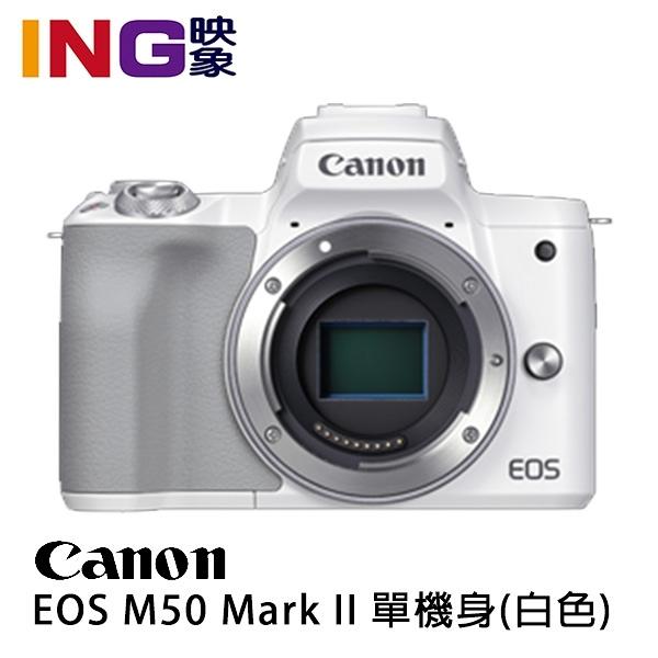【映象攝影】贈64G Canon EOS M50 Mark II 單機身 白色 佳能公司貨 BODY 微型單眼 4K VLOG M50II