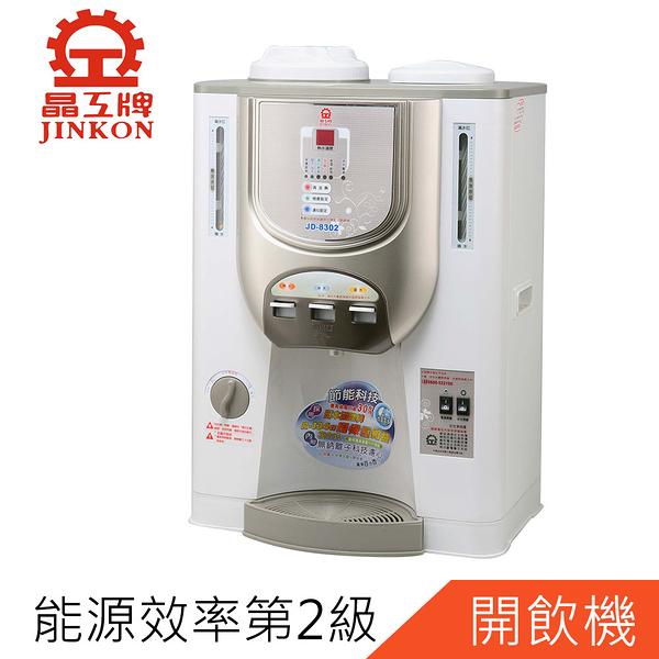晶工牌節能環保冰溫熱開飲機JD-8302