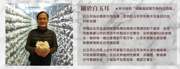 有機新鮮白玉耳 / 白木耳-袋裝 (200g) -- 921社會企業