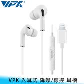 【妃航】VPK VE57 入耳式/耳機/降噪 IPhone Lightning接頭 高音質/立體聲 線控/麥克風