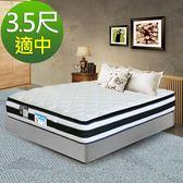 【HONEY BABY】OUTLAST恆溫涼感三線系列-高支撐透氣型記憶棉獨立筒床墊 單人加大3.5x6.2尺