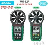 測風儀 華儀風速儀MS6252A/MS6252B溫濕度測量高精度風速錶微風風速儀 MKS阿薩布魯
