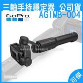 Gopro Karma Grip 三軸手持穩定器 穩定手把 AGIMB-004 公司貨 適用HERO5 BLACK 可傑