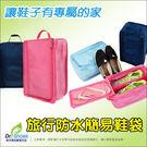簡易鞋袋旅行防水 摺疊鞋盒 行李箱整理袋 鞋子收納袋 出國旅行必備╭*鞋博士嚴選鞋材