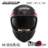 M2R安全帽,復古山車帽,MX-2 SV,#8/消光黑紅