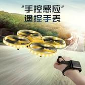 智慧手錶無人機 小學生兒童手勢感應飛行器遙控飛機懸浮男孩玩具