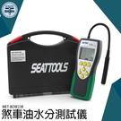 《利器五金》煞車油水分測試儀水分更換儀器測煞車油含水 油水MET-BOW23B剎車油檢測儀