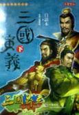 (二手書)白話本三國演義(下)