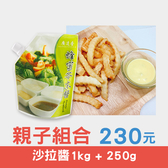 親子組合│蜂蜜芥末醬(1kg)+任選沙拉醬(250g) 只要230元!