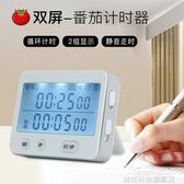 計時器 2組計時靜音番茄計時器 閃燈記憶定時器提醒器辦公學生用番茄鐘 城市科技