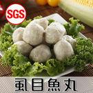 SGS檢驗 虱目魚丸1包(600g/包)...