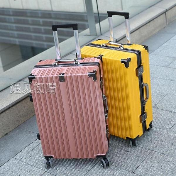 拉桿箱行李箱鋁框拉桿箱超大容量萬向輪男女20寸登機箱子24寸商務旅行箱YJT 快速出貨