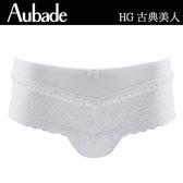 Aubade-古典美人S-L蕾絲平口褲(白)HG