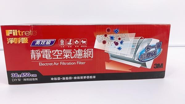 Filtrete 淨呼吸靜電空氣濾網 3M 高效級 過濾  好市多
