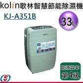 超大水箱   33公升 Kolin歌林智慧節能除濕機 KJ-A351B