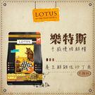 LOTUS樂特斯〔養生鮮雞佐沙丁魚,高齡/肥胖犬,中顆粒,5磅〕