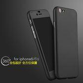 24H出貨 送鋼化膜 iphone 6 6S  360全包 手機殼 鋼化膜  防摔 保護殼 硬殼 手機套 保護套