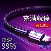 買1送1 傳輸線蘋果數據線iPhone充電線器手機【英賽德3C數碼館】