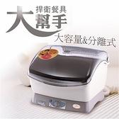 【大磐家電】元山大容量分離式烘碗機 YS-9911DD