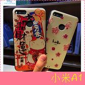 【萌萌噠】Xiaomi 小米 A1 卡通浮雕保護套 彩繪塗鴉 3D立體浮雕  矽膠套 手機殼 手機套